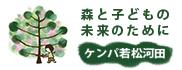ケンパ若松河田